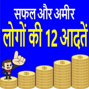 12-habits-of-the-rich-and-successful-People-in-Hindi
