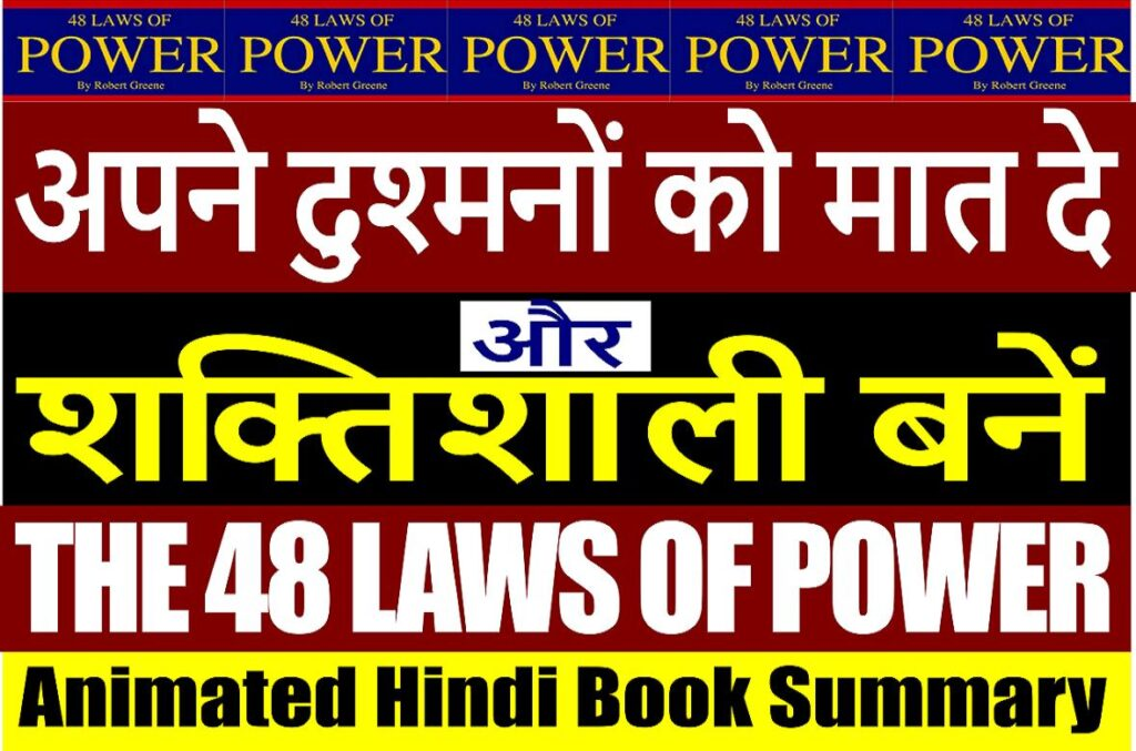 48 laws of Power Book Summary in Hindi