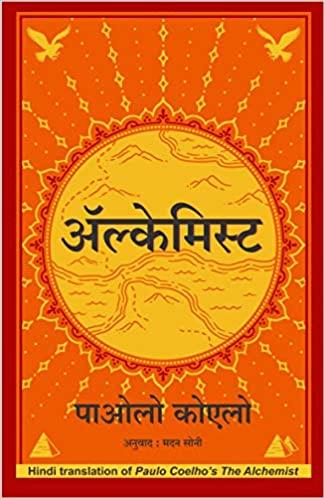 Alchemist in hindi