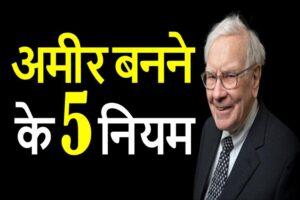 Ameeron-ke-5-Niyam-Hindi-Book-Summary