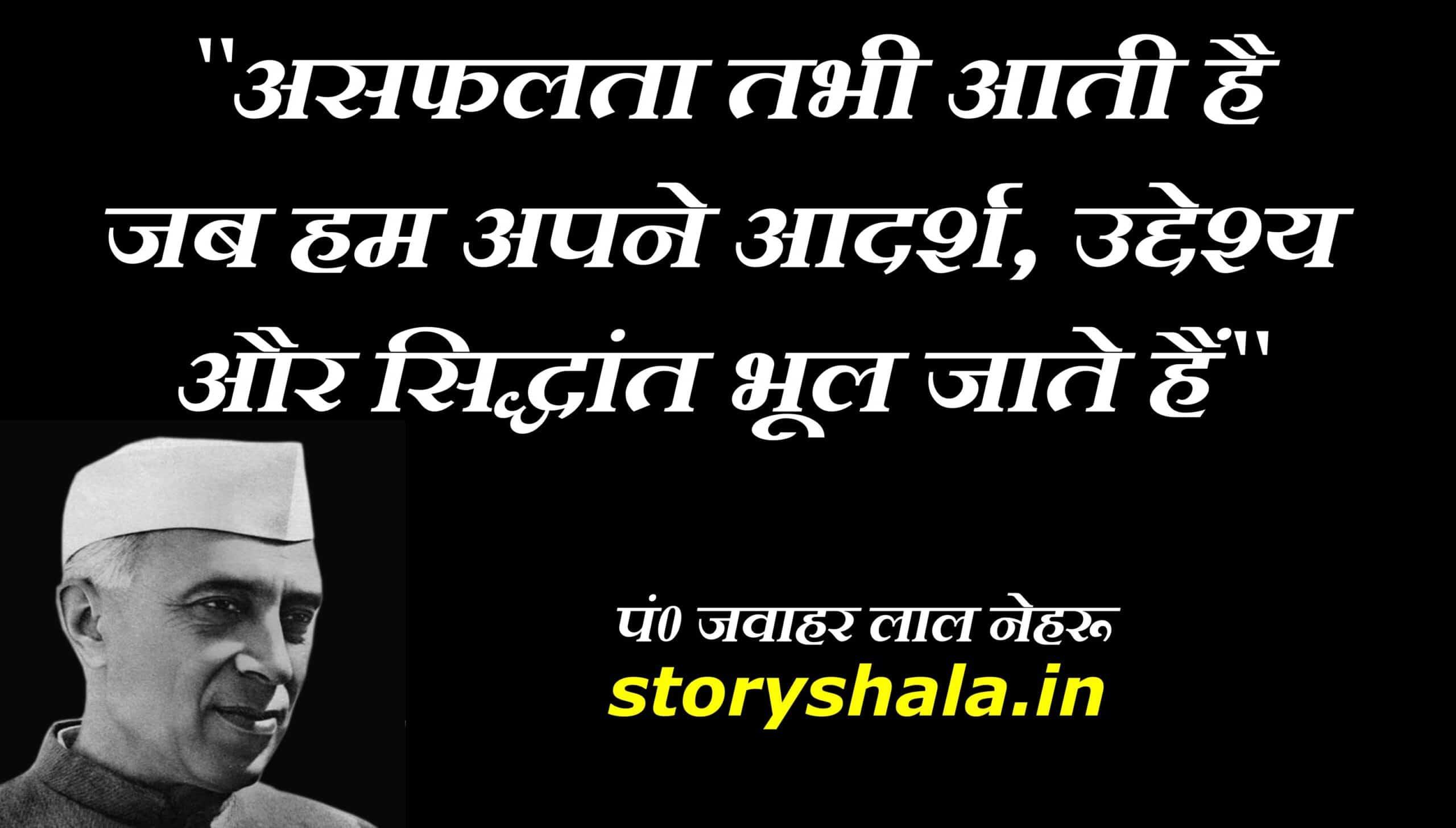 Best Pundit Jawaharlal Nehru Quotes in Hindi