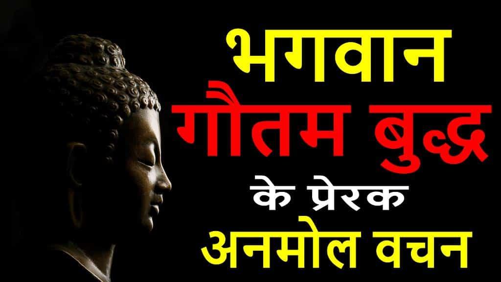 Bhagwan-Gautam-Buddha-ke-Anmol-Vachan-in-Hindi