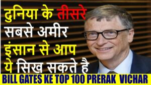 ill-Gates-Quotes-and-Thoughts-in-Hindi