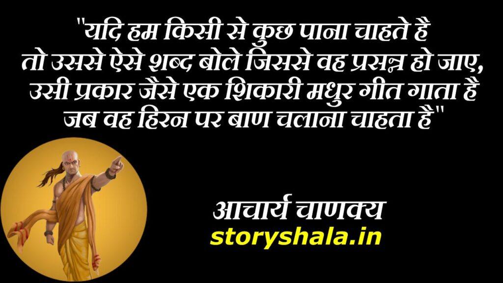 Chanakya-niti-in-hindi