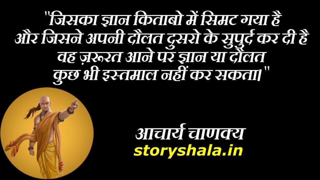 Chanakya-quotes-in-hindi