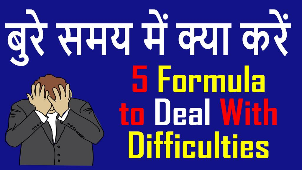 How-to-Deal-with-Difficult-Situation-in-Hindi