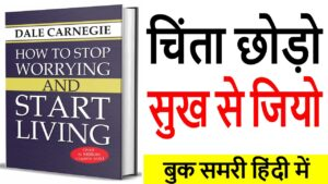How-to-Stop-Worring-and-start-Living-Book-Summary-in-hindi