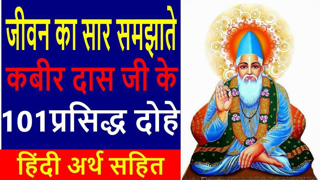 Kabir ke Dohe Hindi Arth Sahit