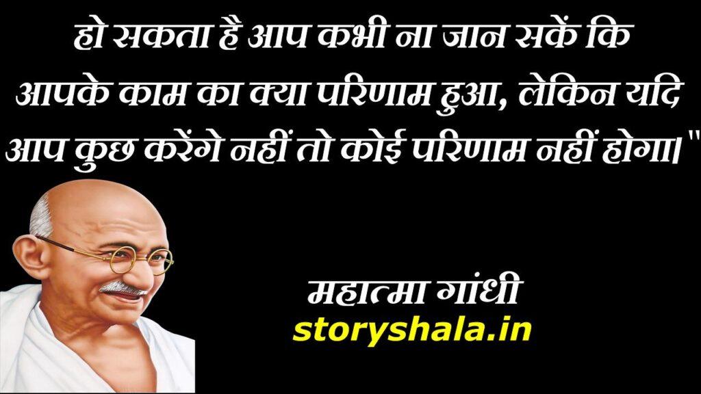 Mahatma Gandhi Best Quotes  in Hindi