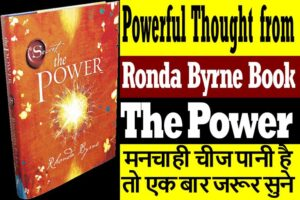 Powerful Thought from Ronda Byrne Book the Power in Hindi
