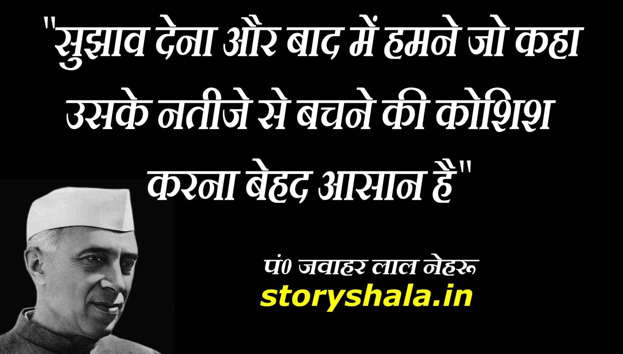 Pundit Jawaharlal Nehru Quotes in Hindi