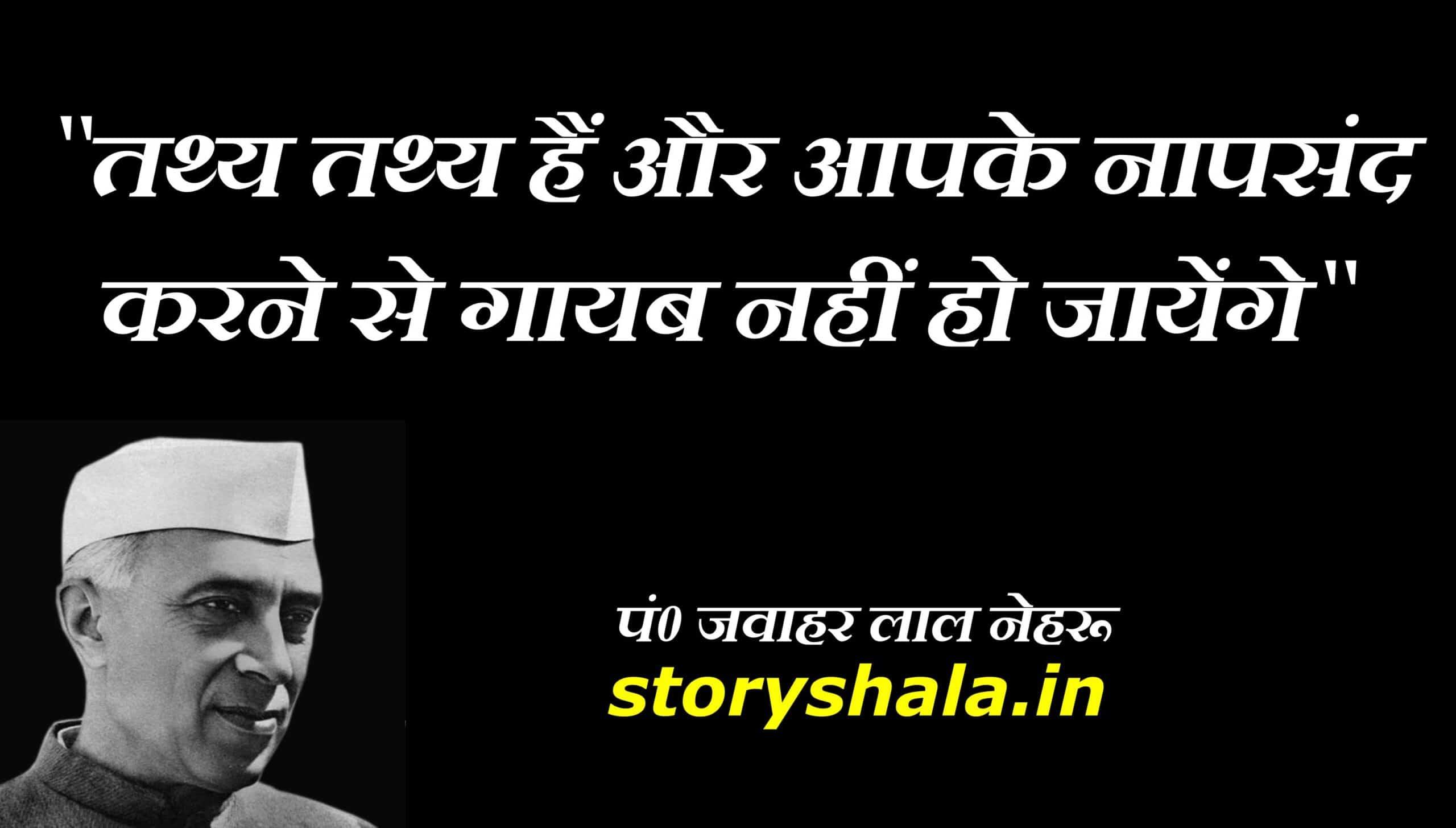 Pundit Nehru Best Quotes in Hindi