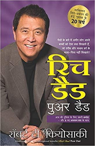 Rich Dad Poor Dad in Hindi