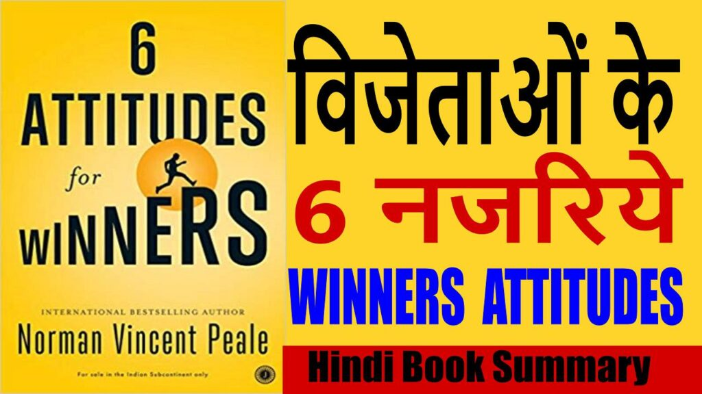 Six Attitudes for Winners book summary in hindi