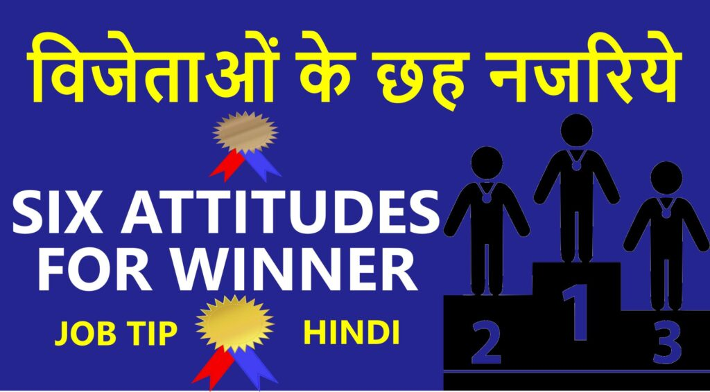Six Attitudes for Winners in hindi