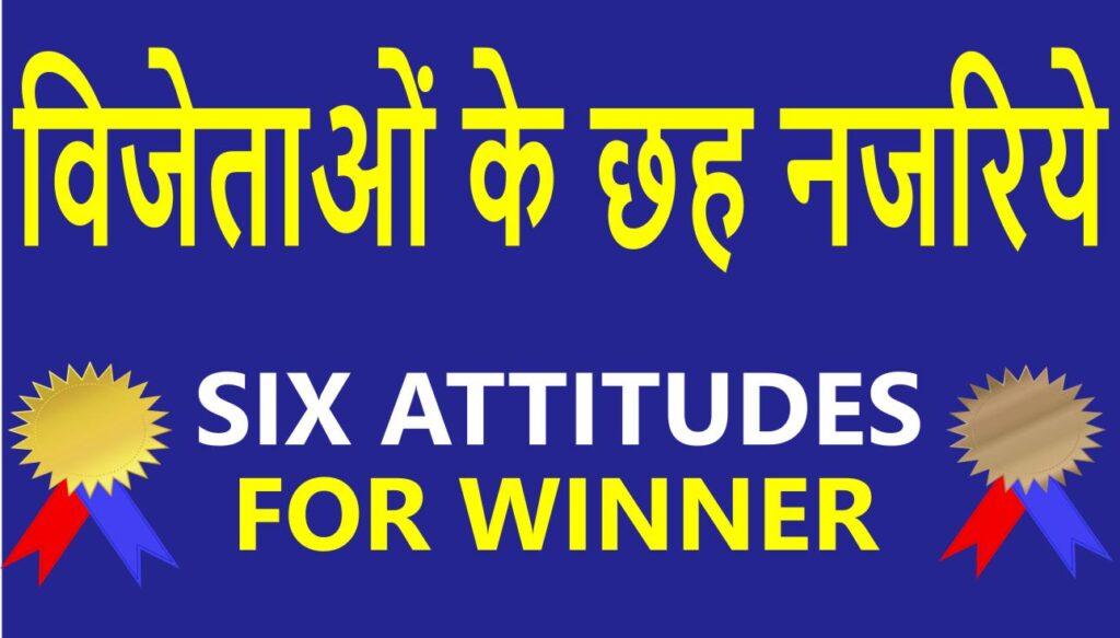 Six Attitudes for Winners summary in hindi