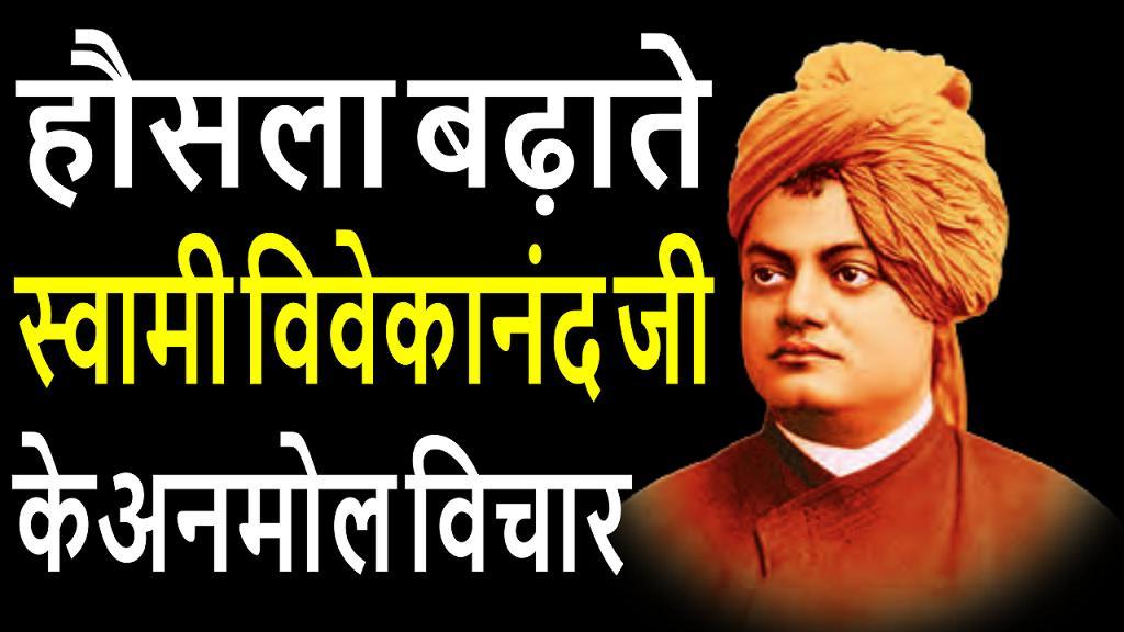 swami-Vivekananda-Jee-ke-prerak-anmol-vichar
