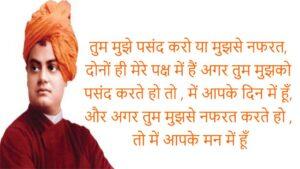 Swami-Vivekananda-ke-Anmol-Vichar-in-Hindi