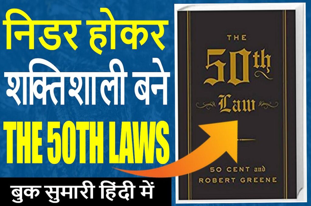 The 50th Law Book Summary in Hindi by Robert Greene