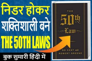 The-50th-law-book-summary-in-hindi-by-robert-greene