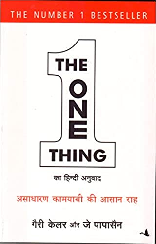 The One Thing book in hindi