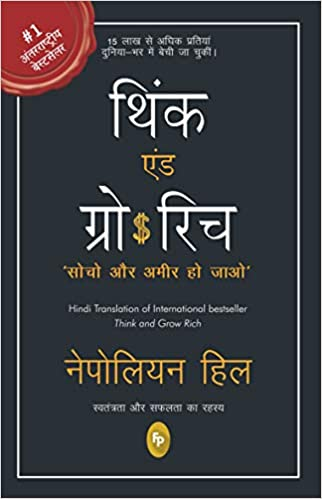 Think & Grow Rich Book in Hindi
