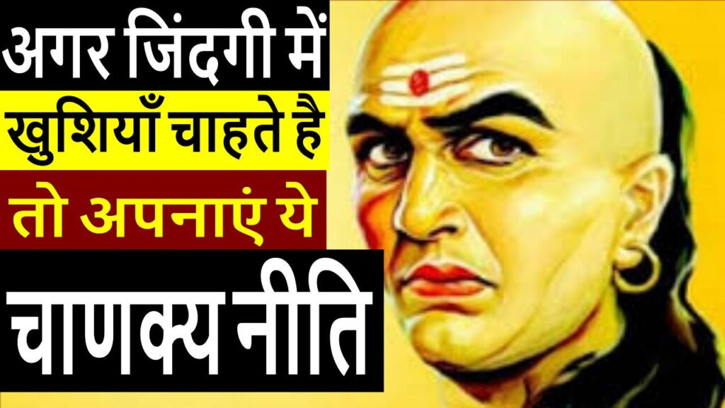 Top 50 Chanakya Niti in Hindi