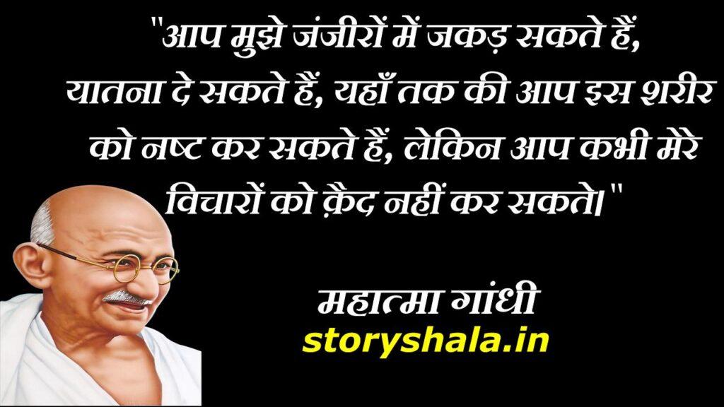 Top 50 Mahatma Gandhi quotes in Hindi