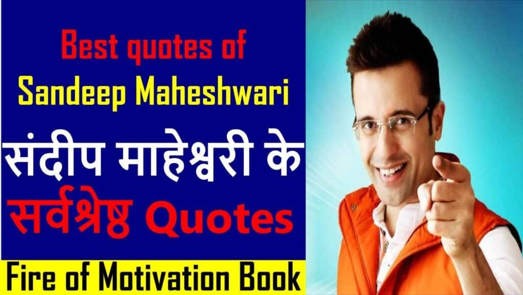 Top Sandeep Maheshwari Quotes and Thoughts in Hindi