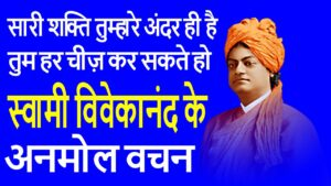 Swami-Vivekananda-ke-Anmol-Vachan-in-Hindi