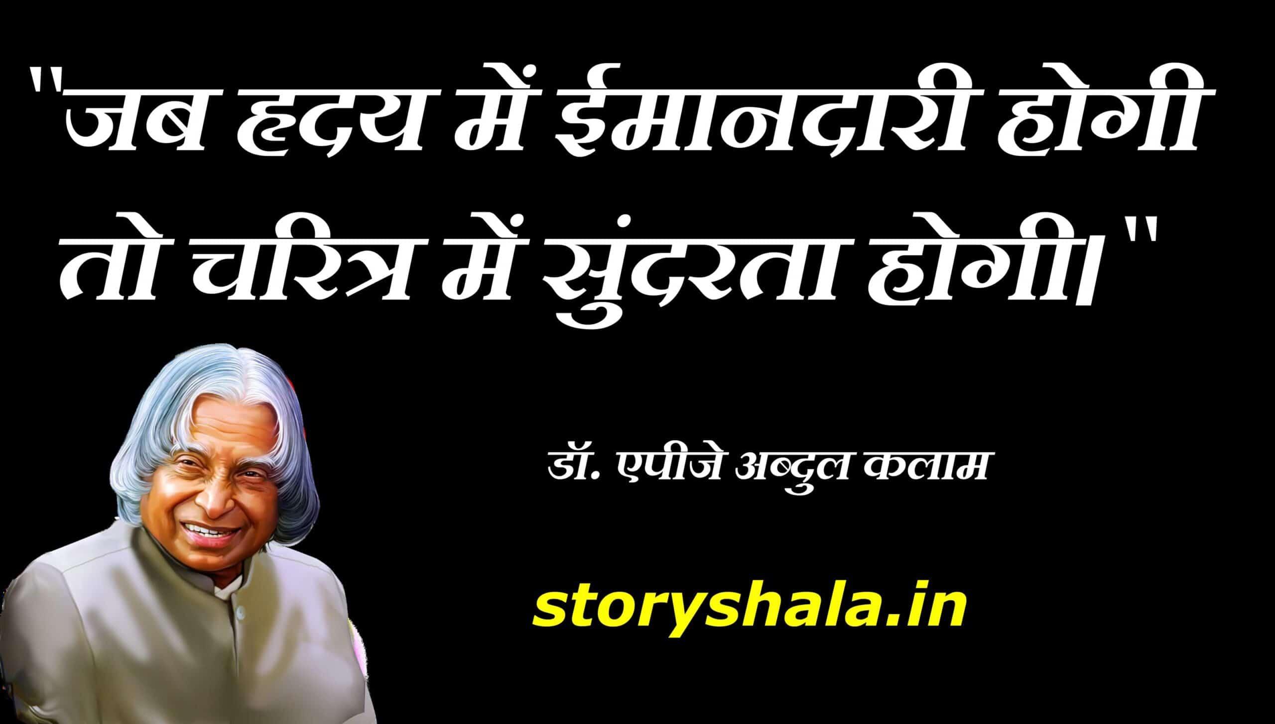 Top 50 Dr. APJ Abdul Kalam Quotes in Hindi ~ कलाम के 50 अनमोल वचन