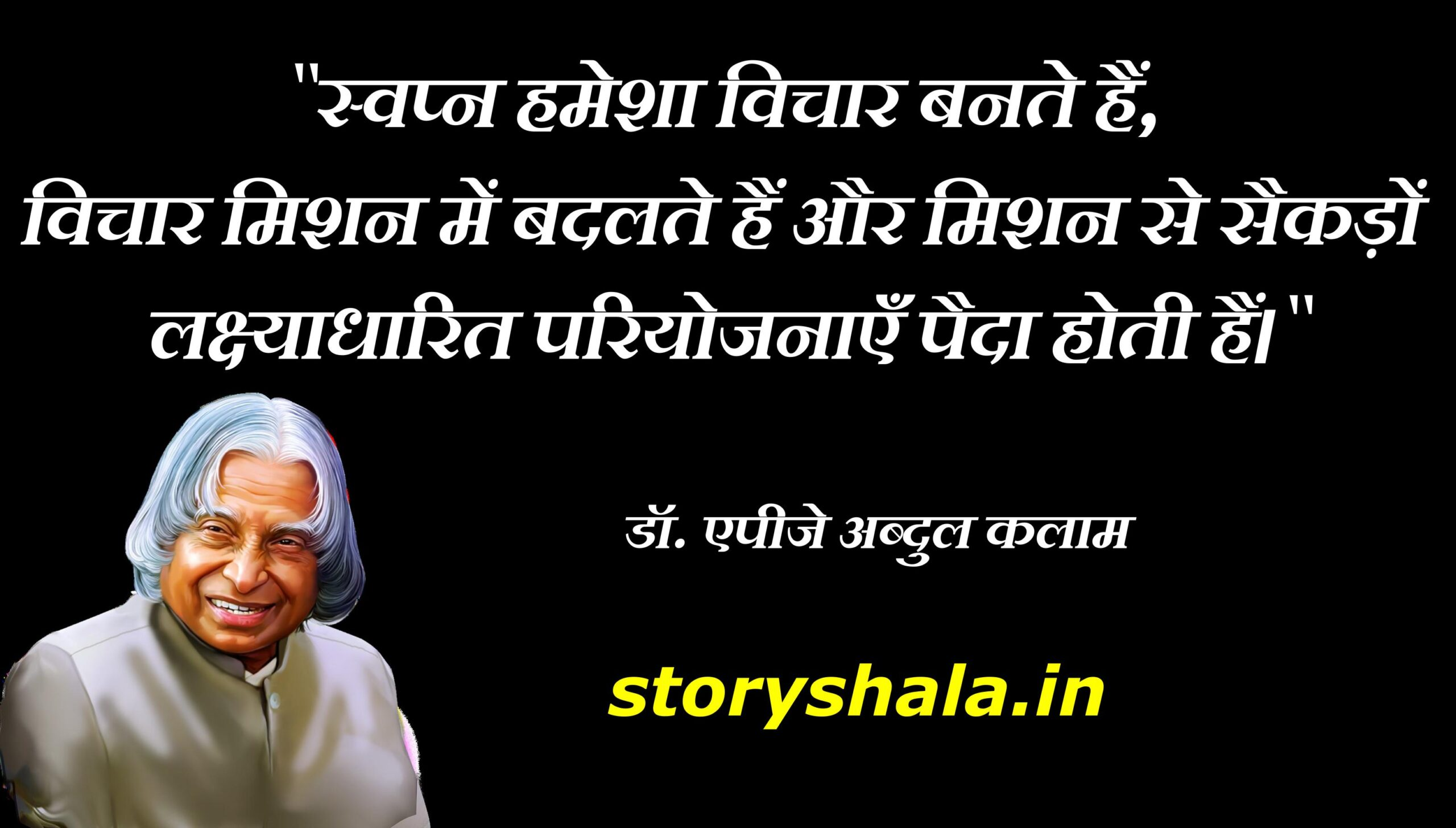 Top 50 Dr. APJ Abdul Kalam Quotes in Hindi