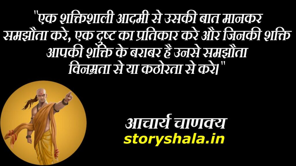 best-chanakya-quotes-in-hindi