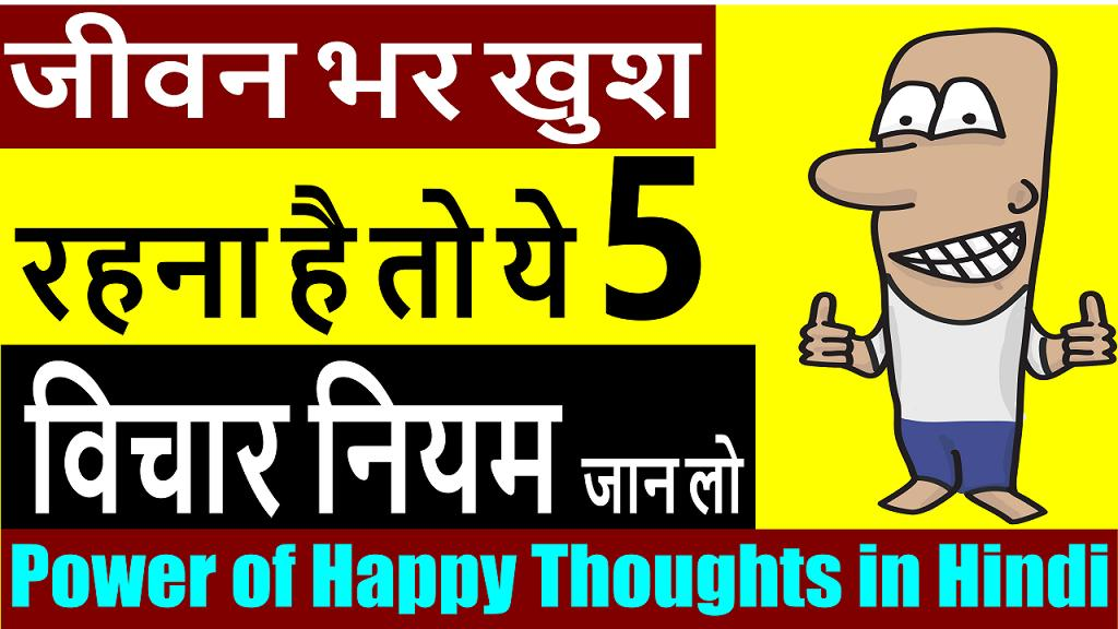 happy-thoughts-in-hindi