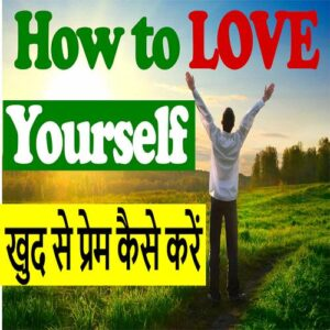how-self-love-can-change-your-life-in-Hindi