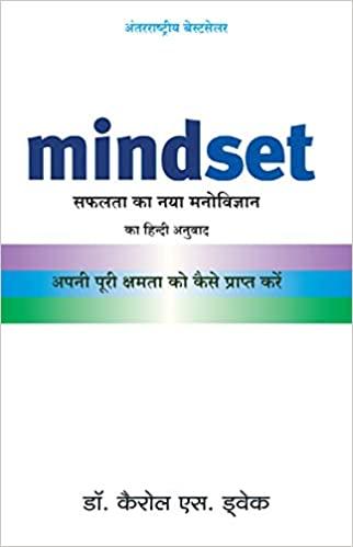 mindset in hindi
