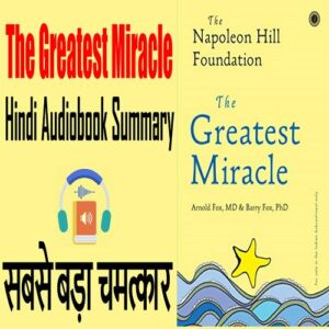 he-great-miracle-book-summary-in-hindi