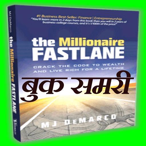 The Millionaire Fastlane Book Summary in Hindi