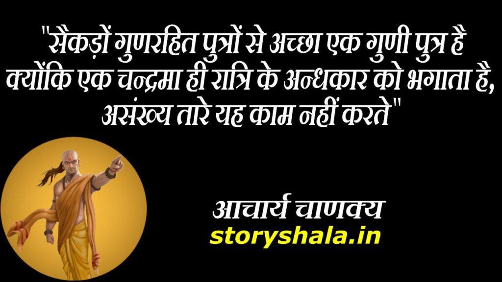 top-30-chanakya-neeti-in-hindi