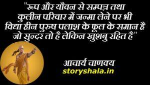 top-30-chanakya-niti-in-hindi