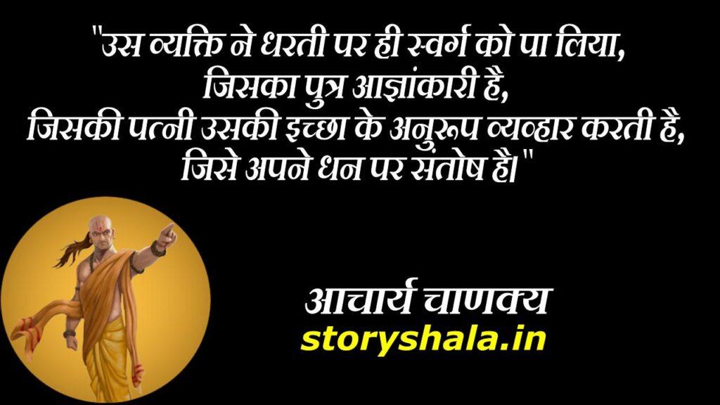 top-30-chanakya-quotes-in-hindi