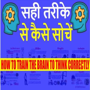 what-is-the-best-way-to-think-in-hindi