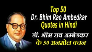 Top 50 Dr. Bhim Rao Ambedkar Quotes and Slogans in Hindi