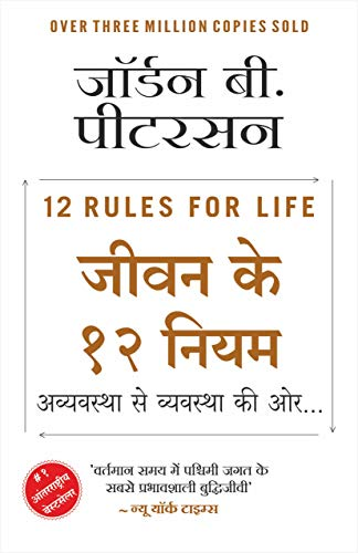 12 Rules for Life in Hindi