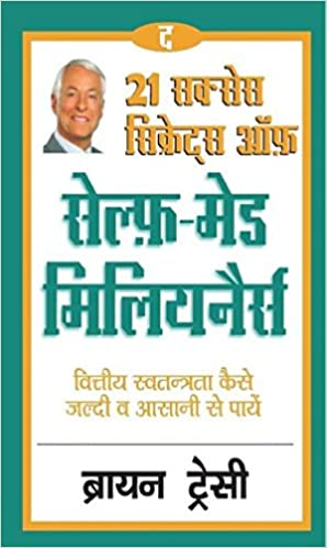 21 Sucess Secrets of Self-Made Millionaires in hindi