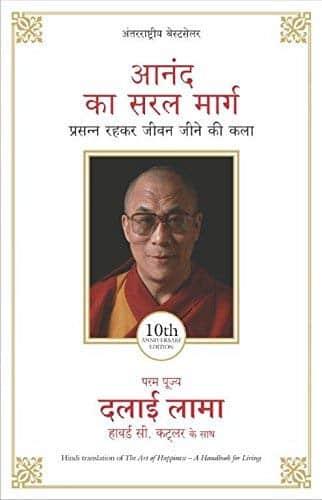 Anand Ka Saral Marg (Hindi Edition of Art of Happiness)