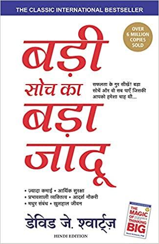 Badi Soch Ka Bada Jadoo Book in Hindi