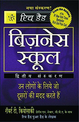 Business School (Hindi) Robert T. Kiyosaki