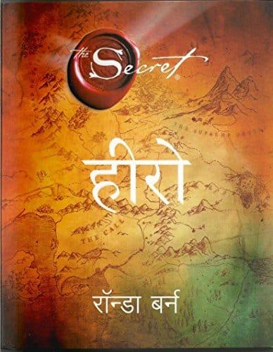 Hero by Rhonda Byrne in hindi