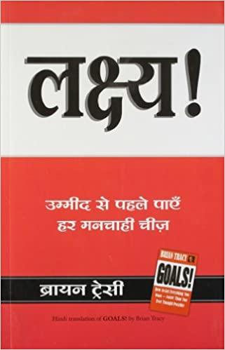 Lakshya by Brian Tracy Hindi Edition